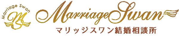 大阪の結婚相談所:マリッジスワン